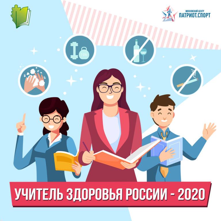 В Москве определили победителя регионального этапа конкурса «Учитель здоровья России — 2020»
