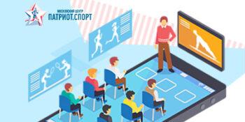 Московский центр «Патриот.Спорт» проводит новый вебинар для учителей физкультуры