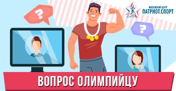 Онлайн-проект «Вопрос олимпийцу»