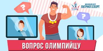 Московские школьники смогут задать вопрос олимпийскому чемпиону