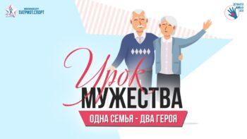 Московских школьников приглашают присоединиться к онлайн-лекции «Урок мужества»