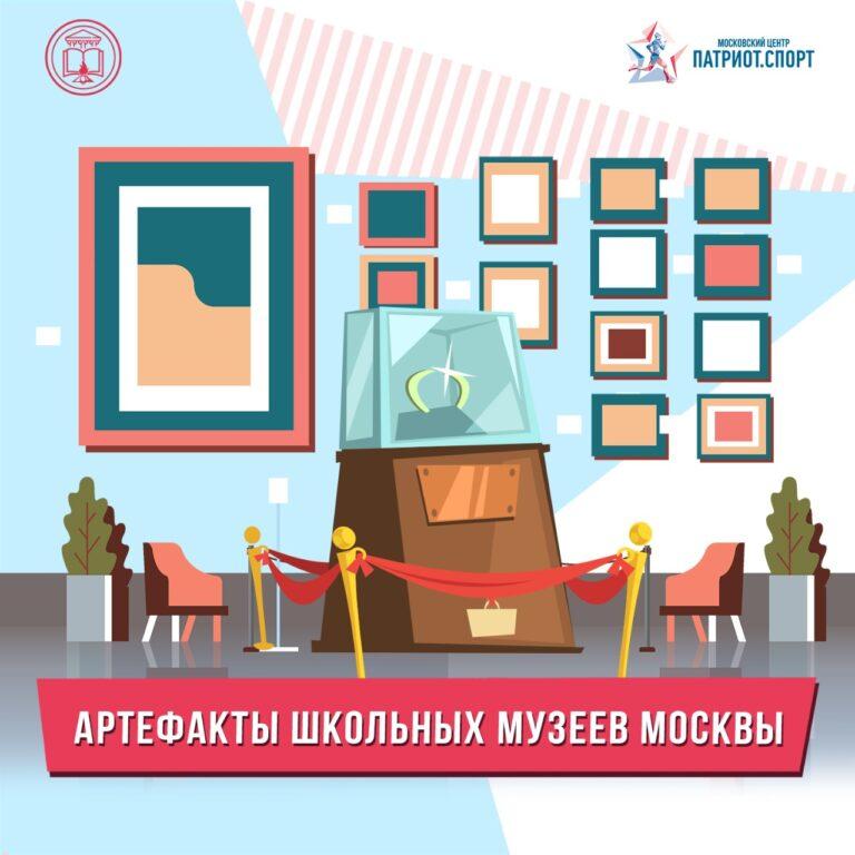 «Артефакты школьных музеев Москвы» - новый онлайн-проект Московского центра «Патриот.Спорт»
