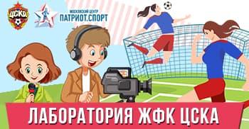 «Лаборатория ЖФК ЦСКА»
