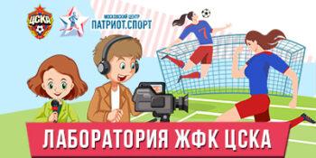 Московские школьники попробуют себя в роли спортивного журналиста в рамках образовательного проекта ЦСКА