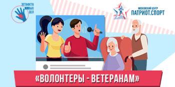 Московских школьников и студентов приглашают принять участие в онлайн-проекте «Волонтеры — ветеранам!»
