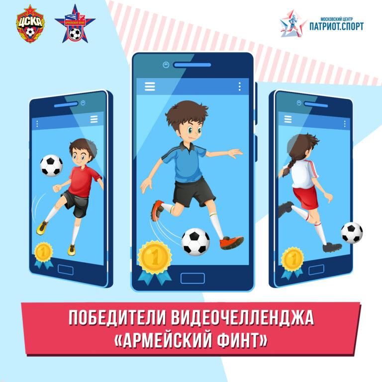 Футболисты ЦСКА определили победителей видеочелленджа среди московских школьников