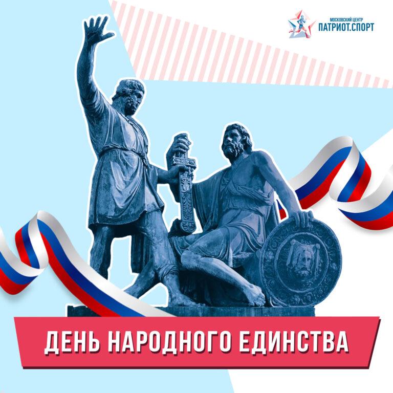 Славные страницы истории: День народного единства
