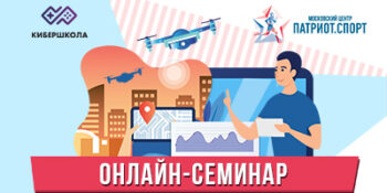 Московский центр «Патриот.Спорт» приглашает на онлайн-семинар по использованию беспилотных летательных аппаратов