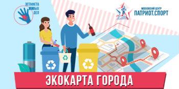 Московский центр «Патриот.Спорт» опубликовал экологическую карту столицы