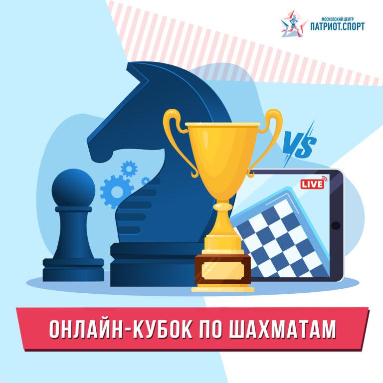 Московских школьников приглашают принять участие в открытом турнире онлайн-кубка по шахматам