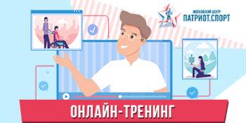 Московских учителей приглашают принять участие в онлайн-тренинге для организаторов волонтерской деятельности