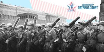Славные страницы истории: День проведения военного парада на Красной площади в городе Москве в 1941 году
