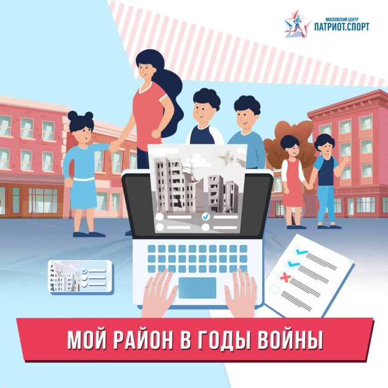 Московских школьников и студентов колледжей приглашают принять участие в онлайн-квизах
