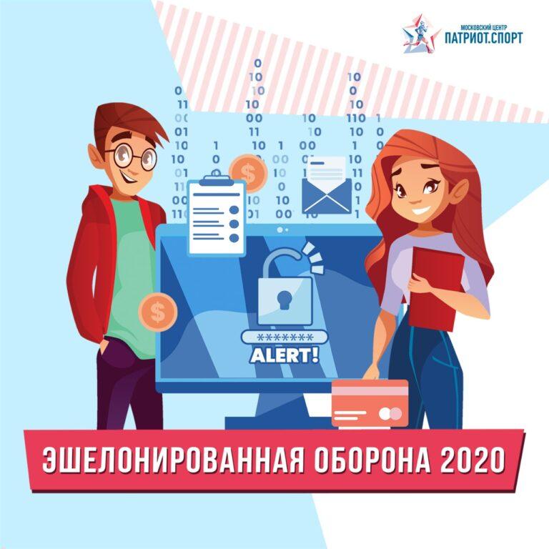 «Эшелонированная оборона» ждет молодых специалистов по кибербезопасности