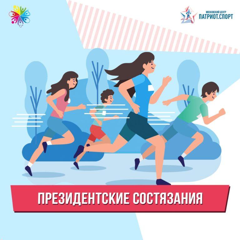 Московских школьников приглашают принять участие в отборочном этапе «Президентских состязаний»