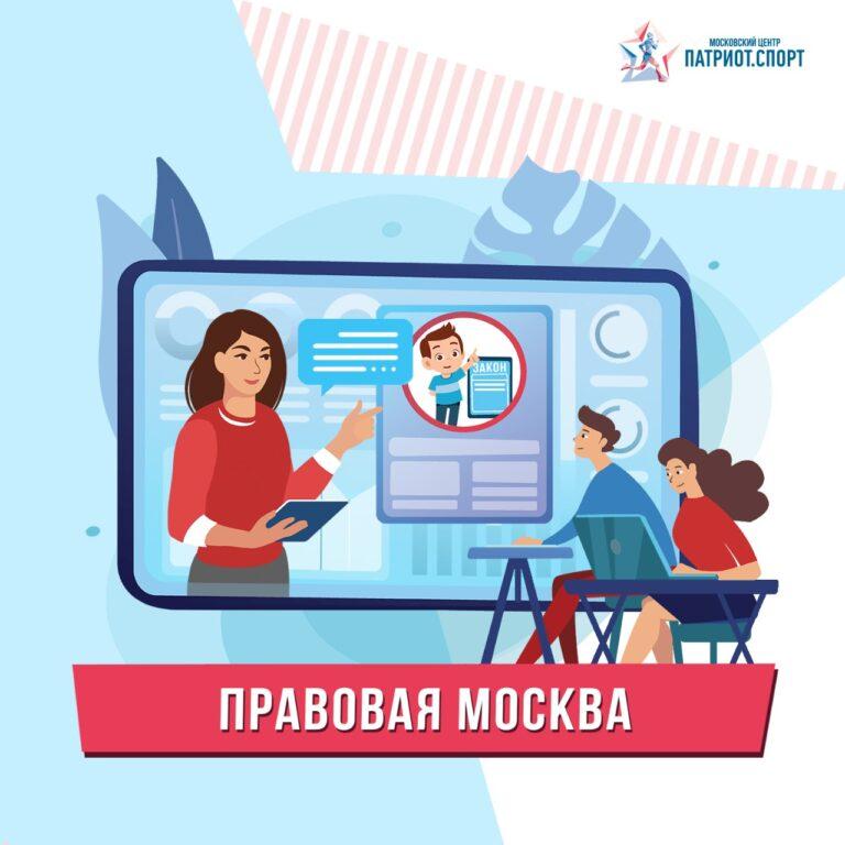 В Москве прошла городская онлайн-конференция «Правовой диалог — путь к взаимопониманию»