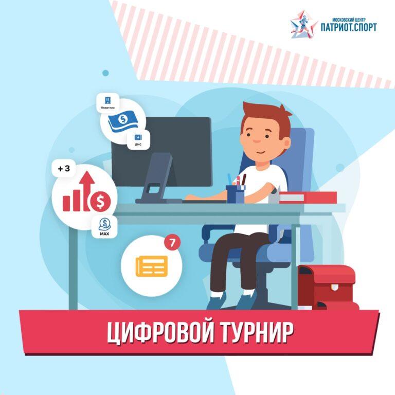 «Цифровой турнир»: московские школьники примут участие в онлайн-соревновании по управлению финансами