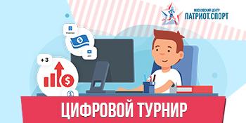 Московские школьники приняли участие в онлайн-соревновании по управлению финансами