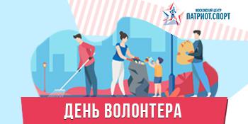 Московский центр «Патриот.Спорт» поздравляет с Днем волонтера!