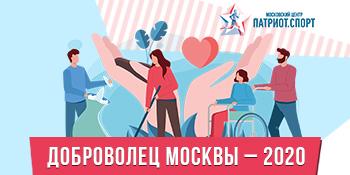 «Доброволец Москвы — 2020»: в столице прошел финал регионального конкурса