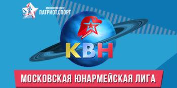 «Четко патриоты» и «Неолимпийская сборная»: в столице пройдет отборочный этап онлайн-фестиваля Московской юнармейской лиги КВН