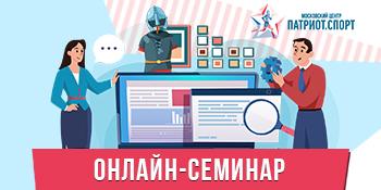 Руководителей школьных музеев и столичных педагогов приглашают принять участие в онлайн-семинаре по гибким навыкам