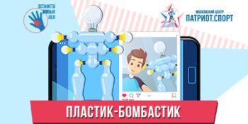 «Пластик-бомбастик»: в столице подвели итоги экологического арт-челленджа