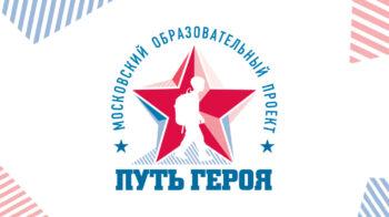 Более 80 школ примут участие в ежегодном образовательном проекте «Путь героя»