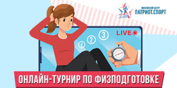 Командный онлайн-турнир по физподготовке