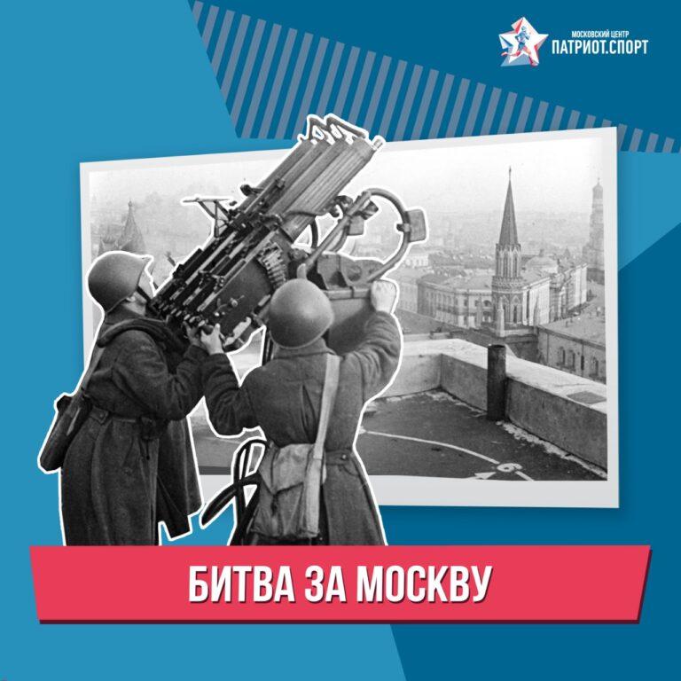 Связь поколений: московские школьники дистанционно принимают участие в мероприятиях в честь битвы под Москвой