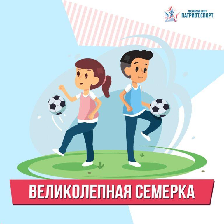 Московских школьников приглашают принять участие в футбольном челлендже