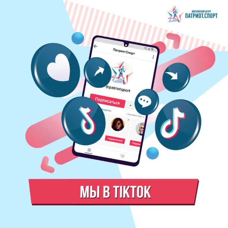 Московский центр «Патриот.Спорт» запускает свой канал в «ТикТок»