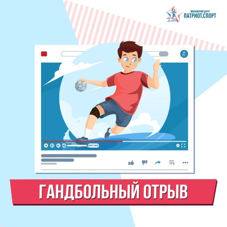 Московских школьников приглашают принять участие в видеочеллендже «Гандбольный отрыв»