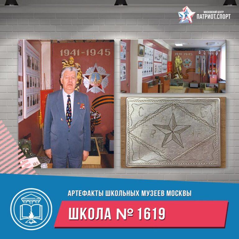 «Артефакты школьных музеев Москвы»