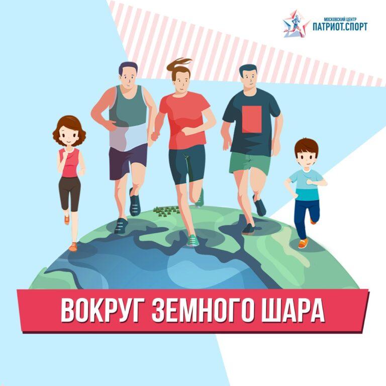 В Москве подвели итоги проекта «Вокруг земного шара»