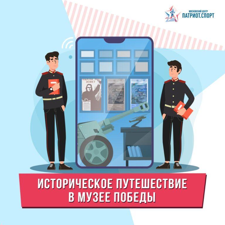 Историческое путешествие в Музее Победы: московских кадет приглашают на онлайн-экскурсии