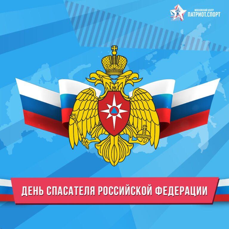 День спасателя Российской Федерации (День МЧС)