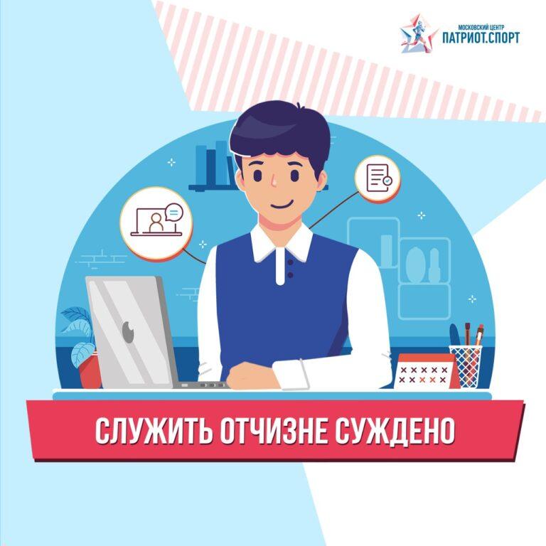 Московских старшеклассников приглашают на встречу с представителями Минобороны России