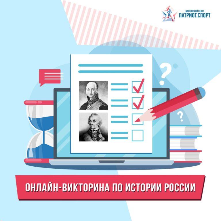 Более двух тысяч московских школьников приняли участие в первом этапе онлайн-викторины по истории России