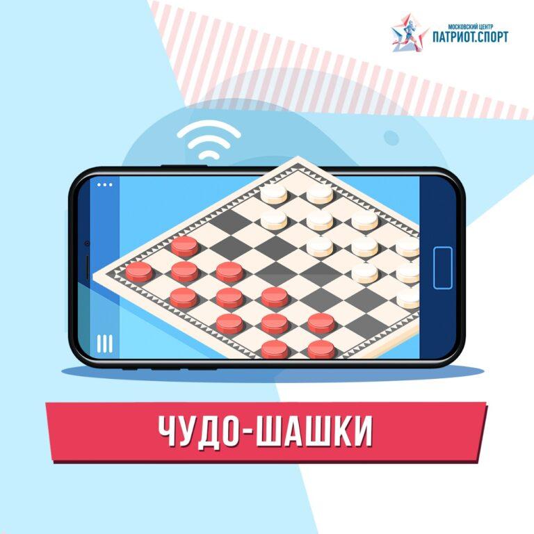 «Чудо-шашки»: московских школьников приглашают принять участие в онлайн-турнире