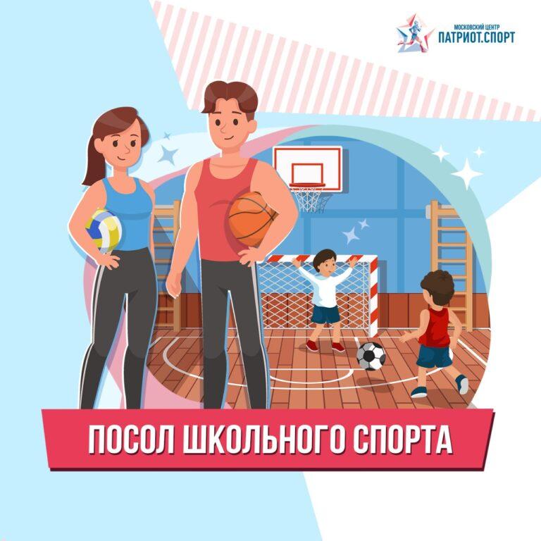 Российская волейболистка Екатерина Гамова стала первым послом школьного спорта