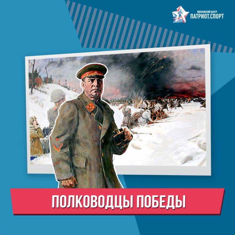 «Полководцы Победы. Их взрастила Московская битва»