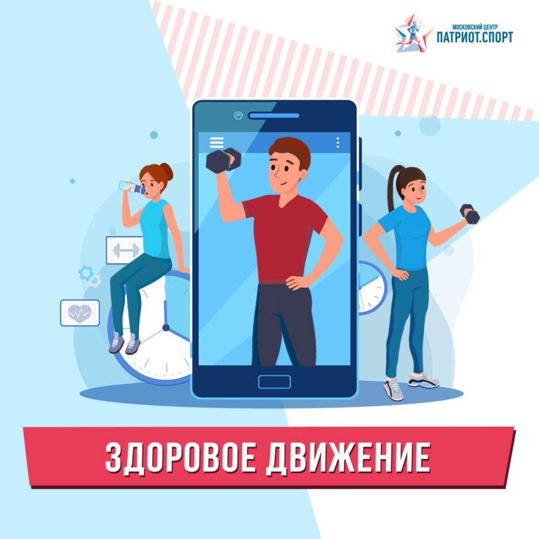 Студентов московских колледжей приглашают принять участие в онлайн-конкурсе «Здоровое движение»