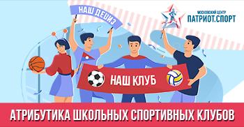 Стартует открытое голосование конкурса «Атрибутика школьного спортивного клуба»