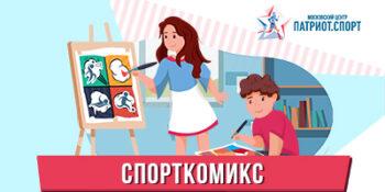 Конкурс супергеройских комиксов на спортивную тему стартует для московских школьников