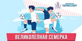 В Москве стартовал второй сезон соревнований «Великолепная семерка 2.0»