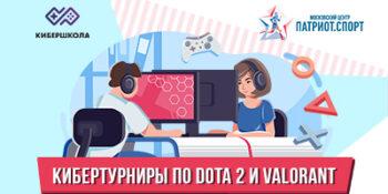 Московских школьников приглашают принять участие в кибертурнирах по Dota 2 и Valorant