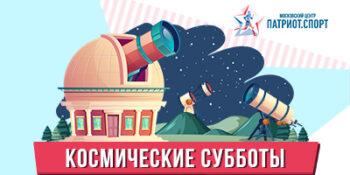 «На заре космической эры»: московским школьникам расскажут о развитии отечественной авиации и космонавтики