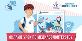 Медиаволонтерство: состоялся второй открытый урок онлайн-школы «Добровольчество»