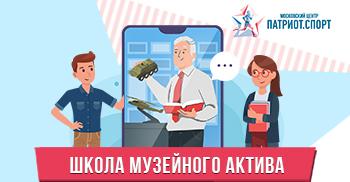 Онлайн-школа музейного актива